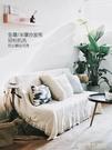 純色沙發巾北歐沙發布全蓋沙發蓋布白色防塵...
