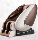 按摩椅家用全自動全身推拿多功能揉捏 LX 220v