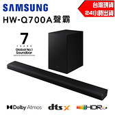 SAMSUNG 三星 3.1.2 Ch Soundbar Q700A 聲霸 音響 一年保固 台灣 公司貨 新品