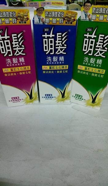 萌髮 566 洗髮精plus薑酊生化精萃 400g(瓶)*6瓶~有3種可選