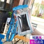 手機防水袋游泳防塵套透明可觸屏帶【英賽德3C數碼館】