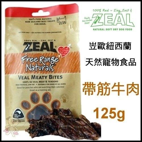 *WANG*岦歐ZEAL紐西蘭天然寵物食品《帶筋牛肉》125g
