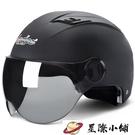 電動機車頭盔安全帽 星際小鋪
