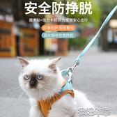 寵物貓咪牽引繩背心式胸背帶外出貓咪專用防掙脫溜貓繩子栓貓鏈子 快速出貨