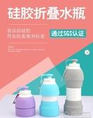 硅膠折疊水杯便攜可伸縮杯子旅行日本韓國可裝沸水大容量運動水壺 居樂坊生活館