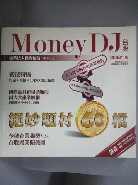 【書寶二手書T8/股票_EZR】Money DJ台股:絕妙題材60檔_嘉實資訊