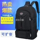 75升超大容量雙肩包戶外旅行背包登山包男女旅游行李包