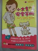 【書寶二手書T5/親子_HEQ】小女生的安全手冊_安藤由紀