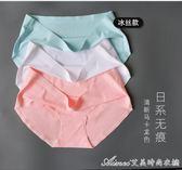 日系少女無痕冰絲內褲女士中腰運動夏超薄透氣學生三角短褲純棉襠艾美時尚衣櫥