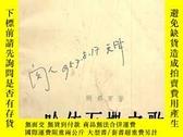 二手書博民逛書店罕見哈依瓦撒之歌 57年一版一印8500冊,繁體。黑白插圖。朗弗