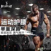 運動健身腰帶 男女舉重深蹲硬拉收腹加寬護腰訓練發汗排汗束 好康免運