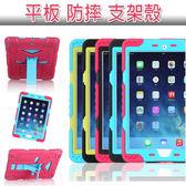蘋果 iPad Mini Mini2 Mini3 Mini4 平板套 保護殼 全包覆 支架 PC矽膠 防摔 蜻蜓系列 iPad平板殼 GEE AP