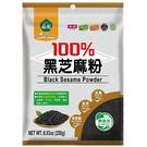 【薌園】100%黑芝麻粉(250公克)