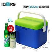 行動冰箱  保溫箱戶外便攜小型車載冰箱食品保鮮醫藥冷藏母乳背奶 igo  非凡小鋪