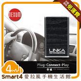 【愛拉風X多媒體音樂店】Nexum LINKA 車用音響無線接收器 支援Air Play 非藍芽 IOS WiFi 無線音樂播放器