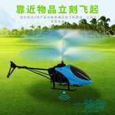 手感應飛行器遙控耐摔飛機男孩懸浮無人機迷你玩具充電發光直升機【一條街】