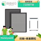 綠綠好日 抗敏濾芯 顆粒碳網 一年份濾網組 適用Honeywell HPA-720WTW (同HRF-Q720 + HRF-L720)