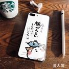 手機殼6s貓咪吃魚iphoneX鋼化玻璃全包iphone7蘋果6plus zm3591『男人範』TW