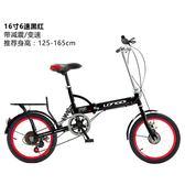 龍迪折疊自行車20/16寸成人單速變速超輕減震男女學生兒童單車DI