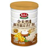 【馬玉山】全天然銀杏銀耳杏仁粉400g