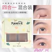 雙眼皮貼【四合一】大眼睛女孩雙眼皮貼隱形女微調雙面自然內雙腫眼泡專用 JUST M