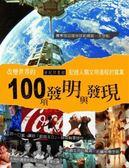 (二手書)改變世界的100項發明與發現