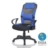椅子專科 雙11爆款5折【經典款】電腦椅 辦公椅 主管椅 兒童椅 dijia 工廠直營