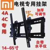 專用小米電視掛架4A/4C/4X掛牆支架壁掛架子32-43-50-55-65寸壁架 可然精品