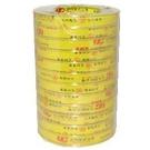 (促銷)炎洲出品OPP文具膠帶(12mm*40M)(12捲/支)