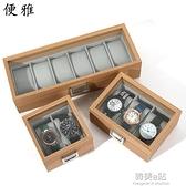 便雅花梨木紋手錶盒首飾收納盒子玻璃天窗腕表收藏箱手錶展示盒 韓美e站