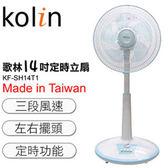 歌林 14吋定時電風扇-藍 KF-SH14T1