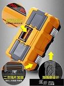 三層折疊五金工具箱多功能手提式維修收納盒大號家用電工工業級 【全館免運】
