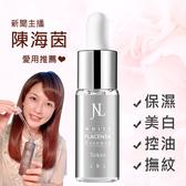 JNL 好上妝胎盤素極效修護精華液10ml 美白保濕控油 日本天然物研究所
