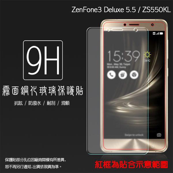 ▼霧面鋼化玻璃保護貼 ASUS ZenFone 3 Deluxe ZS550KL Z01FD 5.5吋 強化保護貼/9H硬度