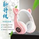 無線雙耳炫酷發光貓耳頭戴式藍牙耳機游戲運動重低音手機電腦通用快速出貨快速出貨