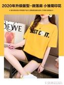 2020新款雛菊時尚短袖運動休閒套裝女夏韓版寬鬆ins潮兩件套短褲 極速出貨