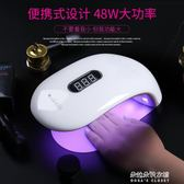 美甲光療機 48w感應烘干機甲油膠指甲烤燈 led美甲燈烘干光療燈  朵拉朵衣櫥