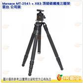 送LENSPEN拭鏡筆 Marsace MT-2541 + XB3 頂級碳纖維三腳架 雲台 公司貨 最高178CM