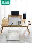 品生美床上書桌筆記本電腦桌懶人桌學生宿舍升降小閱讀桌子享家