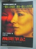 【書寶二手書T7/翻譯小說_HMA】醜聞筆記_卓依.海勒