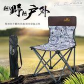 折疊椅子超輕便攜折疊椅戶外釣魚椅凳子寫生椅美術凳沙灘導演椅子 LX曼莎時尚
