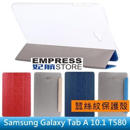 【妃航】三星 Galaxy Tab A 10.1 T580/T585 蠶絲紋/透明背蓋 超薄/三折/支架 平板 保護套