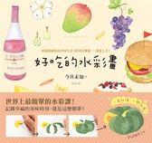 (二手書)好吃的水彩畫:輕鬆描繪你的美味生活!照著步驟做,一畫就上手!