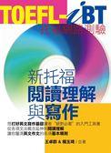 (二手書)TOEFL-iBT新托福閱讀理解與寫作