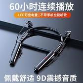 藍牙耳機 5.0磁吸雙耳可插卡帶數顯超長續航掛脖運動藍牙耳機 伊莎公主