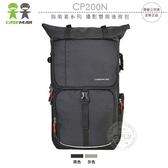 《飛翔無線3C》Caseman 卡斯曼 CP200N 指南者系列 攝影雙肩後背包│公司貨│相機出遊包 露營旅遊包