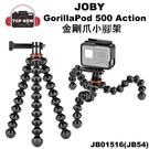 JOBY 金剛爪小腳架 GorillaPod 500 Action JB01516 JB54 腳架 小架腳 桌上型腳架 公司貨