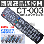 國際牌液晶電視遙控器 CT-003 (3D 多媒體) 國際電漿電視遙控器電漿電視 專用遙控器 N2QAYB000549