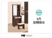 【MK億騰傢俱】AS152-02旺旺胡桃色2尺旋轉鏡台 (含椅)