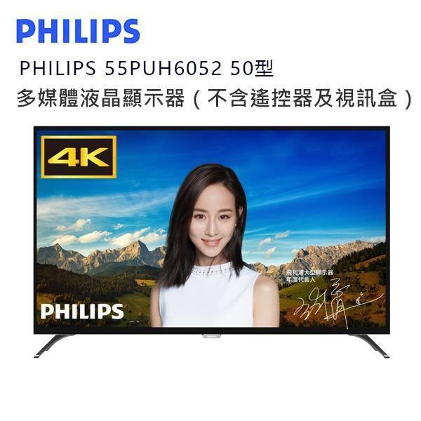 PHILIPS 55PUH6052 55型 多媒體液晶顯示器(不含視訊盒及遙控器)